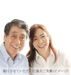家族葬・お葬式をお手伝いさせていただいたお客様ご夫妻(イメージ)
