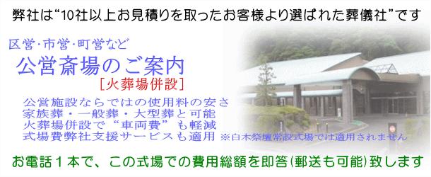 斎場 茅ヶ崎